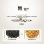 黑苦荞芦丁成分的营养功效