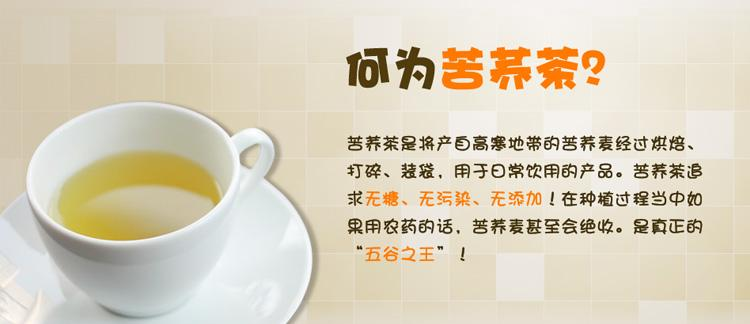 苦荞茶是什么?