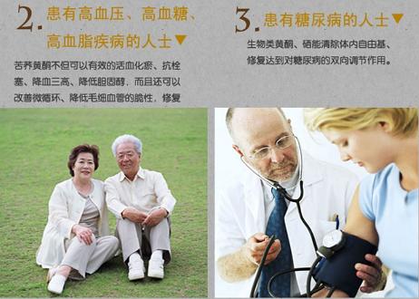 苦荞茶对三高和糖尿病的功效和作用