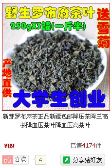 新芽罗布麻茶正品新疆包邮降压茶降三高茶降血压茶叶降血压高茶叶