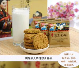 苦荞素饼300g无糖特色糖尿病人食品代餐纤维饼干三高人食品
