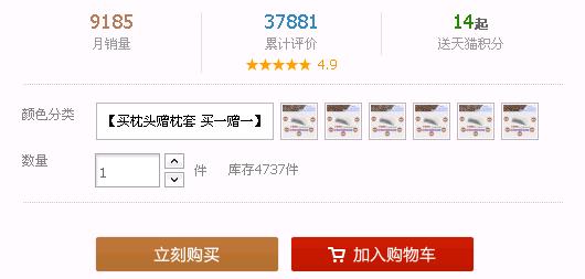 喜偌荞麦壳枕头月销量过万
