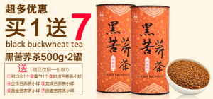 2罐共2斤 苦荞茶 西昌凉山烘焙黑苦荞茶 苦荞麦茶 全胚芽 苦乔茶