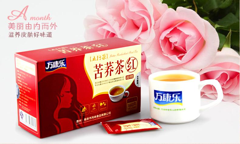 【万康乐】苦荞茶 黑苦荞麦皮层粉制 夏季女性新型健康茶饮品
