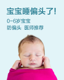 0~6岁宝宝防止偏头