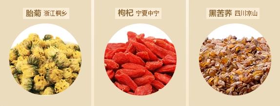 苦荞枸杞胎菊花茶