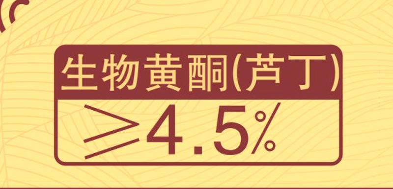 芦丁含量最高的黑苦荞茶