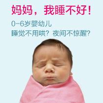 0-6岁宝宝枕头推荐