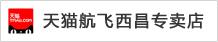 天猫航飞西昌专卖店