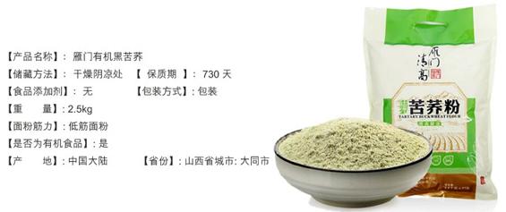 苦荞面粉做成的美食有哪些?