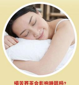 晚上喝苦荞茶会影响睡眠吗?