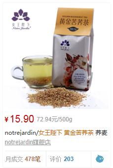 女性减肥美容养颜苦荞茶