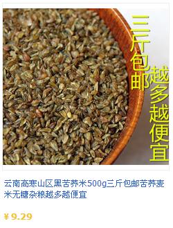 荞麦炒饭的做法