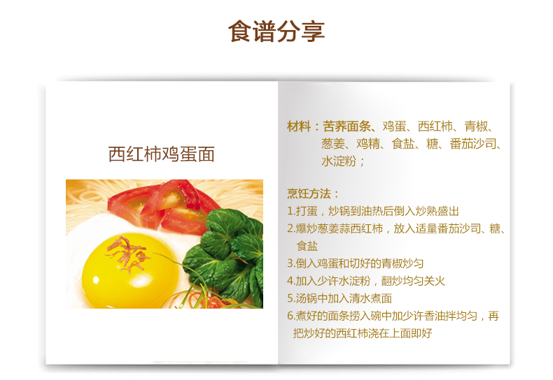 苦荞面食谱-西红柿鸡蛋苦荞面的作法