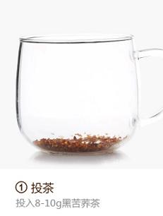 苦荞茶冲泡方法步骤1-用量