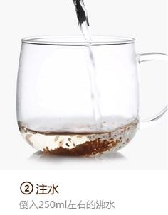 苦荞茶冲泡方法步骤2-加水