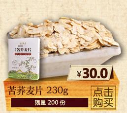 谷道粮原 苦荞麦片 230g 营养早餐 简单方便 100%苦荞 素食