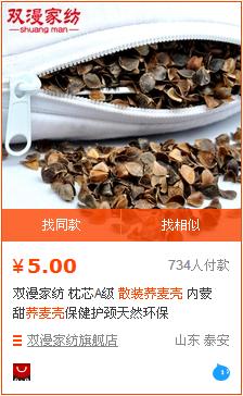 双漫家纺-散装荞麦壳