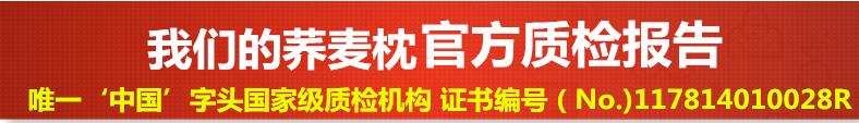 喜偌荞麦枕或官方质检报告