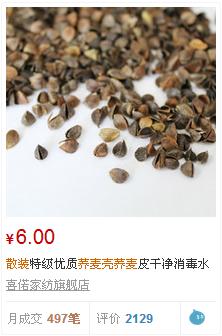 喜偌-散装荞麦壳