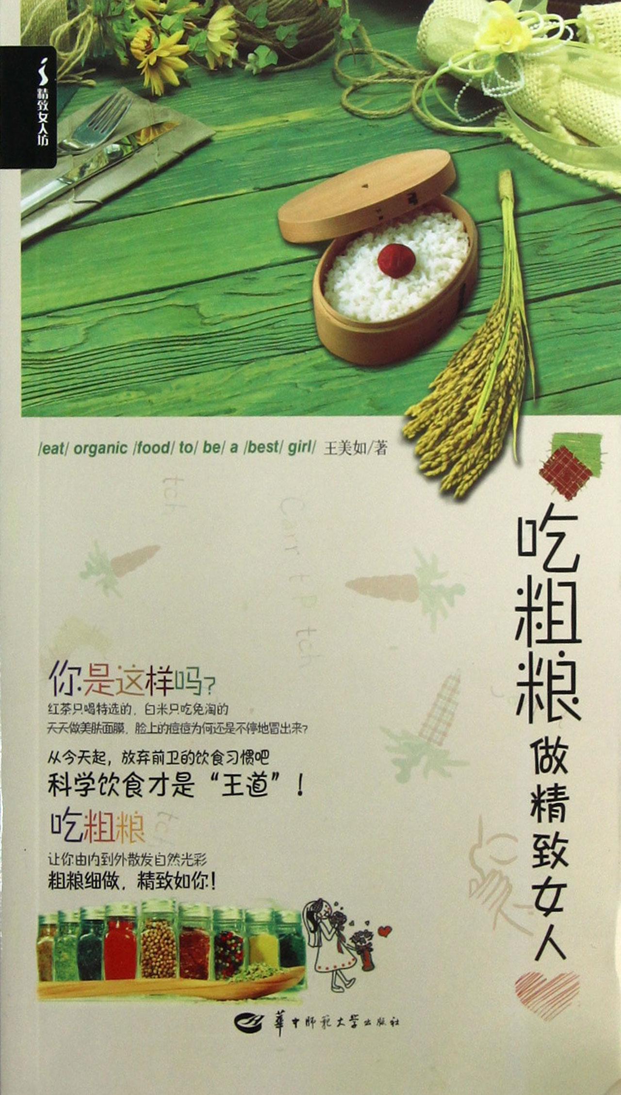 苦荞相关书籍推荐-《吃粗粮.做精致女人》吃点粗粮更健康