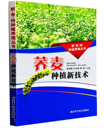 苦荞书籍推荐-《荞麦种植新技术》