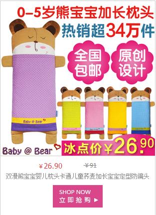 双漫熊宝宝婴儿枕头卡通儿童荞麦加长宝宝定型防偏头