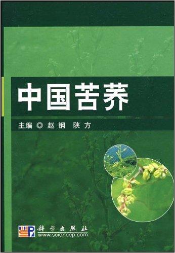 苦荞书籍推荐-《中国苦荞》赵钢\陕方著