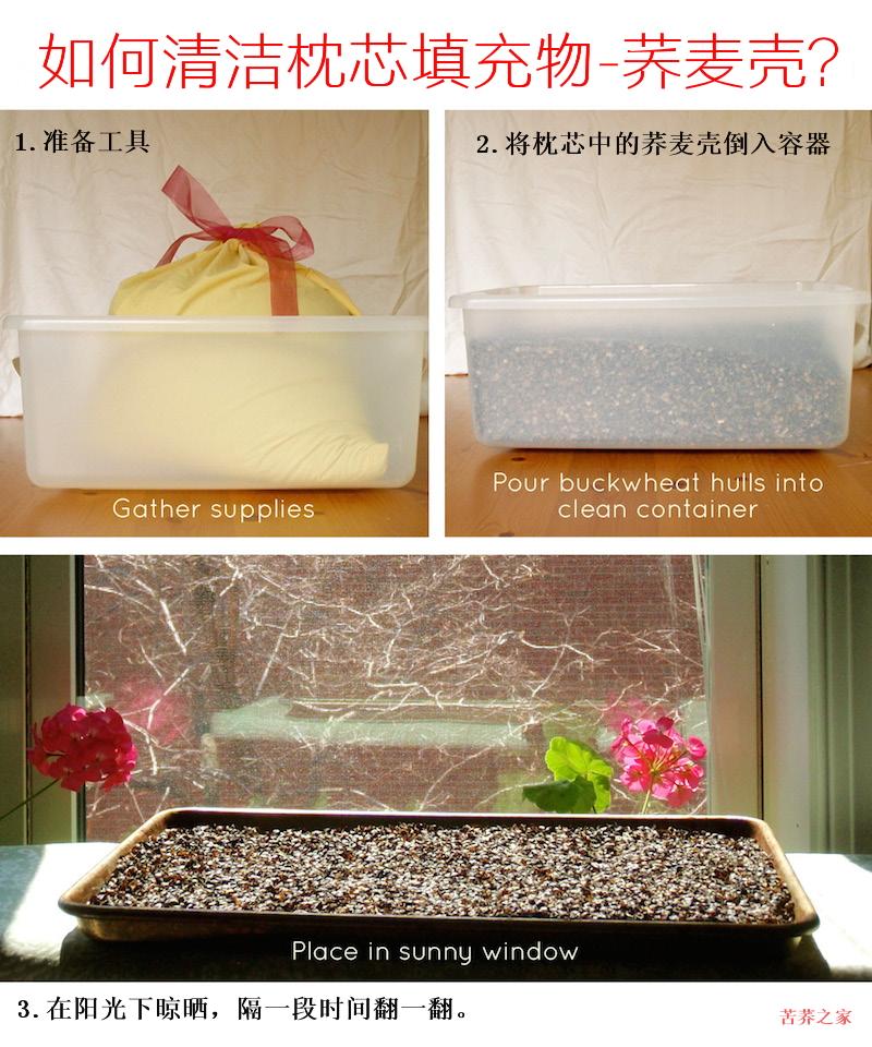 枕头荞麦壳的清洁方法