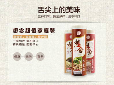 网络销售排行榜: 荞麦面中最受欢迎的商品