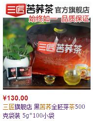 三匠苦荞茶价格