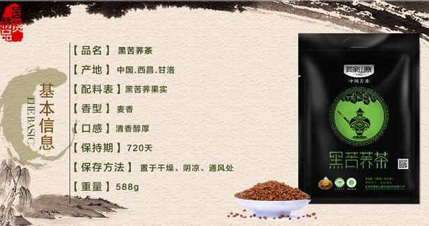 彝家山寨黑苦荞茶过了保质期能喝吗?