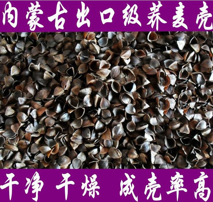 内蒙古出口级荞麦壳
