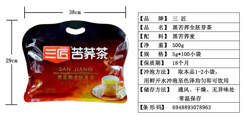 三匠苦荞茶一般保质期多久?