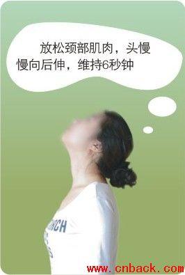 放松颈部肌肉,头慢慢向后仰,维持数秒,休息,可反复多次