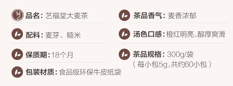 艺福堂大麦茶保质期信息