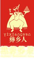 彝乡人苦荞茶品牌logo