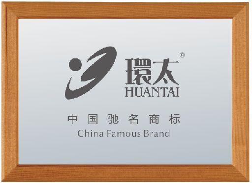 """环太品牌荣获苦荞行业唯一的""""中国驰名商标"""""""