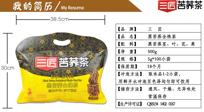 三匠黑苦荞全株茶的保质期