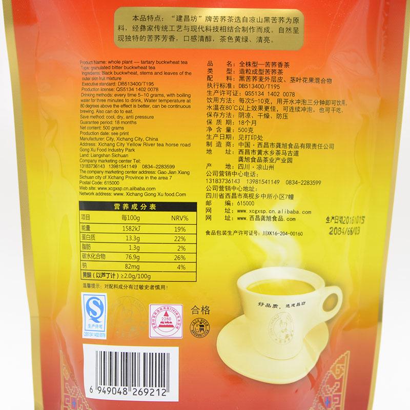 建昌坊苦荞茶有添加剂吗?