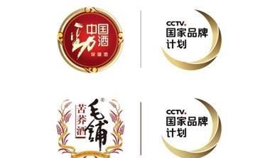 毛铺苦荞酒入选CCTV.国家品牌计划