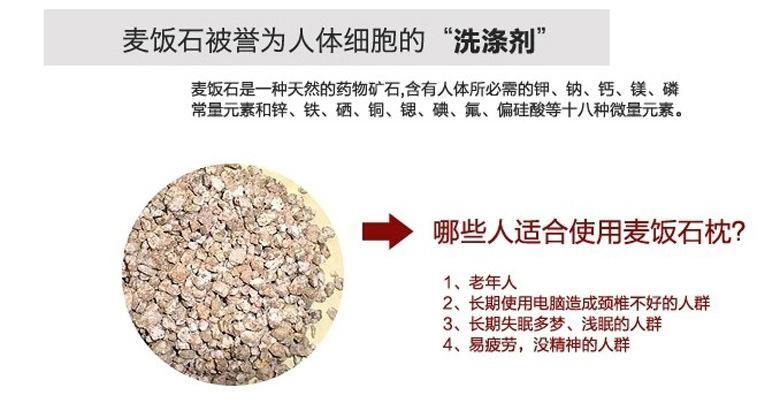 麦饭石枕头