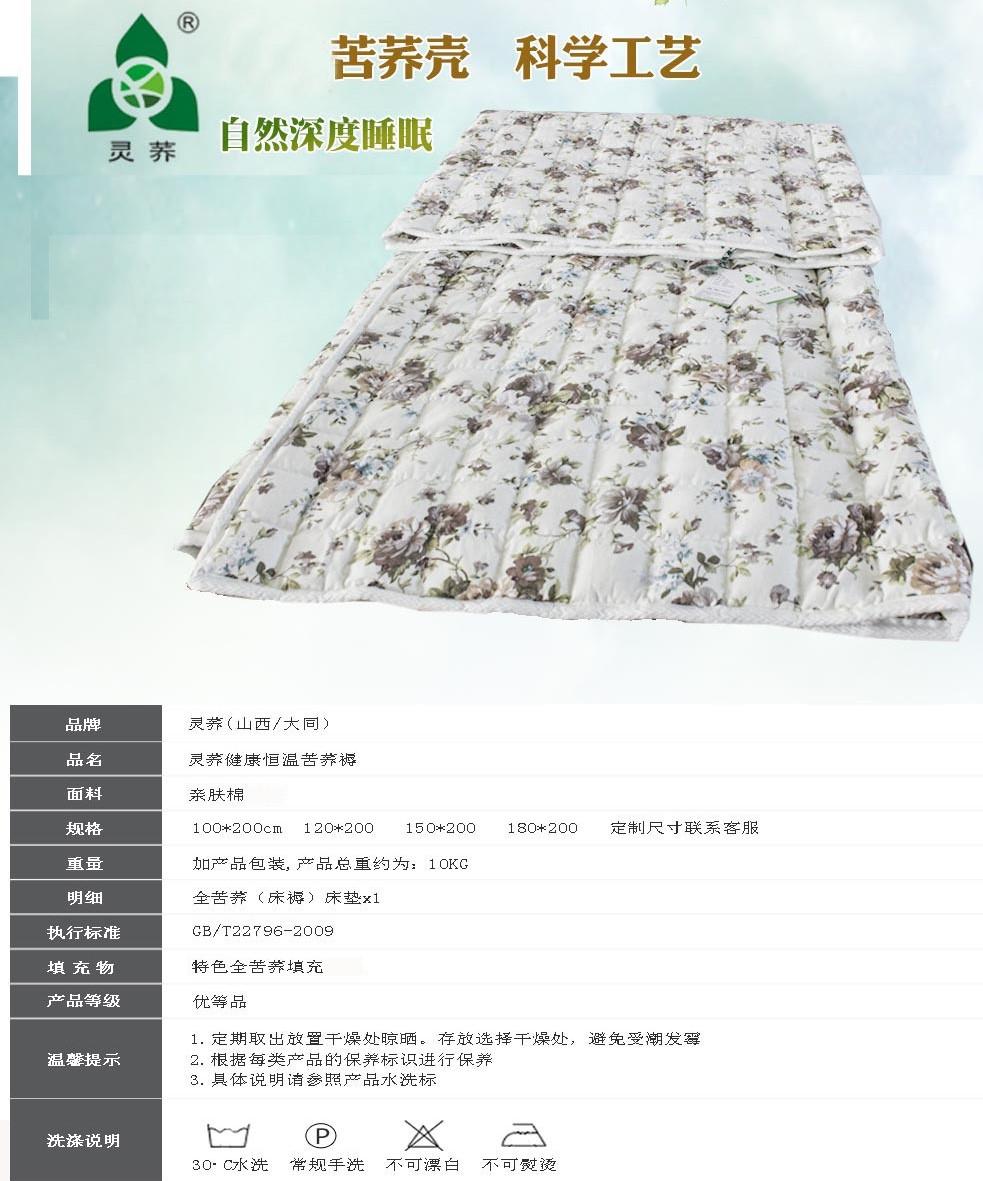 做床垫需要苦荞壳得多少斤?