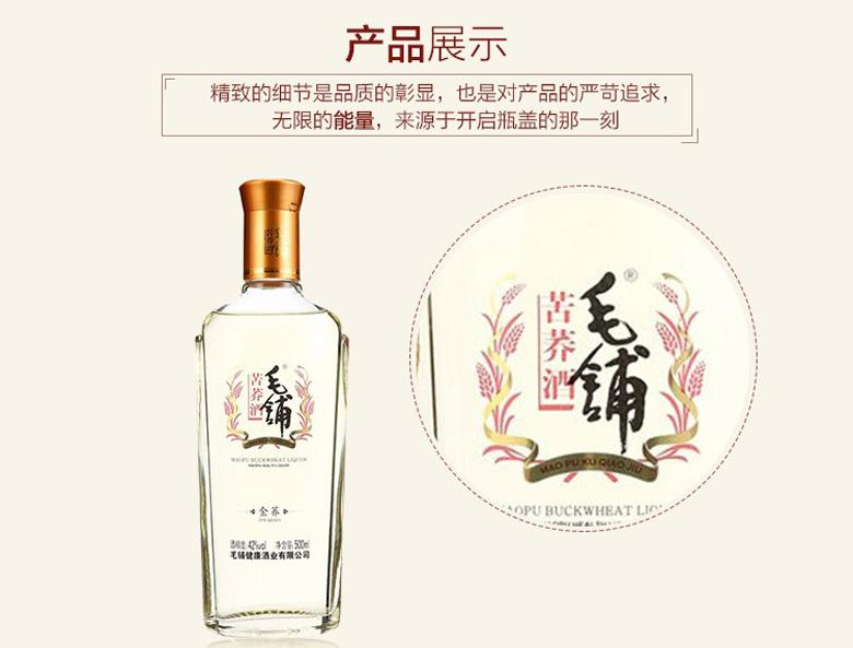 劲牌毛铺苦荞酒:用最好的方法,最好的原料酿造最好的苦荞酒