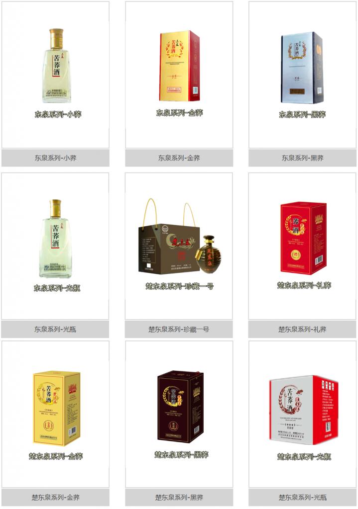 东泉苦荞酒产品图片