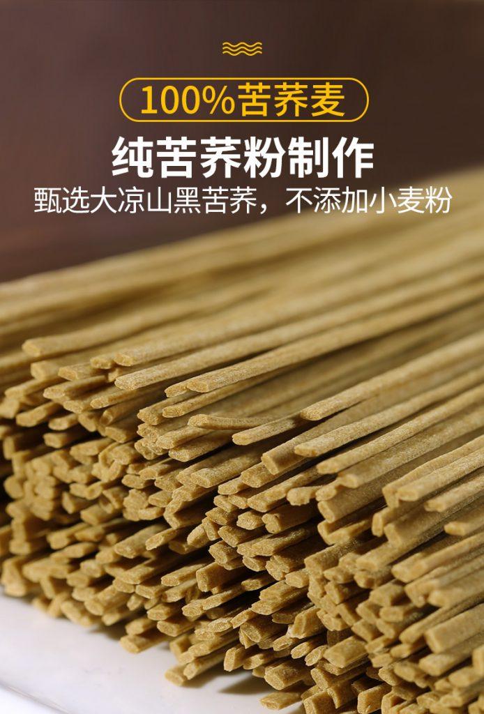 图片[2]|白象金龙鱼哪个牌子的荞麦面荞麦含量高?|苦荞之家