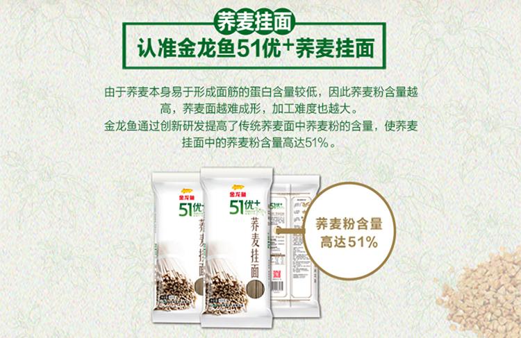 金龙鱼荞麦挂面,荞麦粉含量高达51%