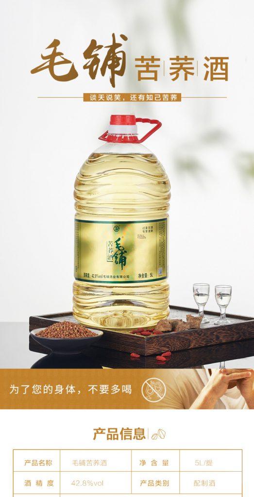 图片[1]|毛铺苦荞酒属于什么酒?毛铺苦荞酒是勾兑的还是粮食酒,毛铺苦荞酒是纯粮酒吗?|苦荞之家