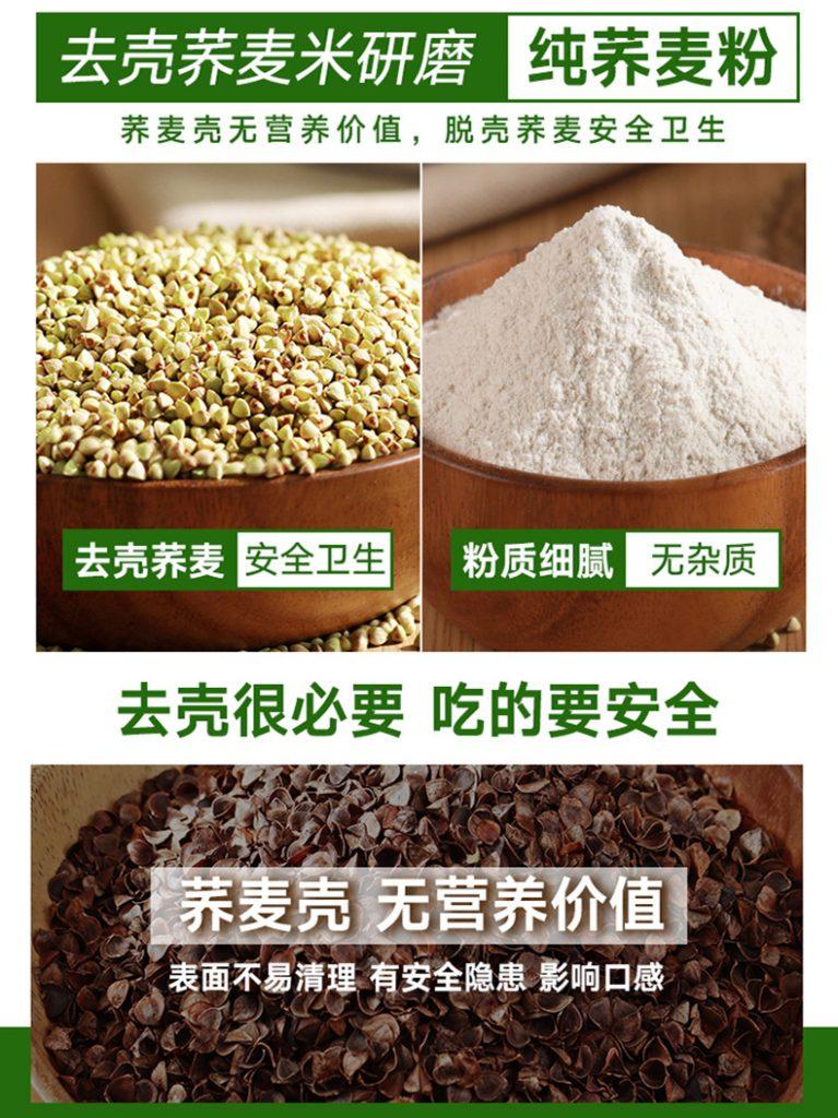 去壳荞麦面粉更好