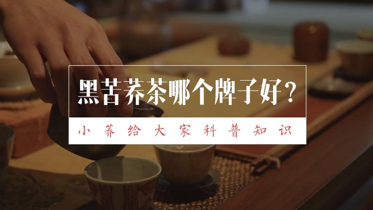 苦荞茶排行榜